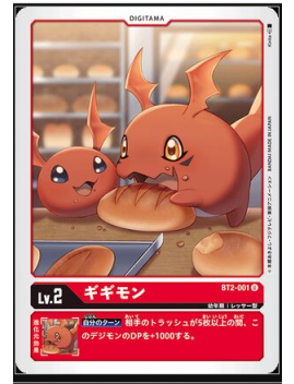 Evolution Base Effects: • Your Turn As long as the opponent has 5 or more cards in their Trash, this Digimon gets +1000 DP.