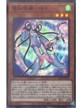 Datascape Lady - Ruirui