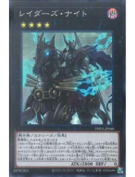 Raiders' Knight