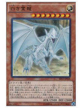 White Spirit Dragon