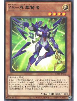 Japanese Yu-Gi-Oh ZS - Ascend Sage (LIOV-JP003)